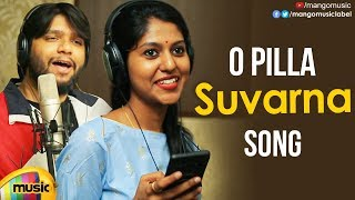 O Pilla Suvarna Song | Raghuram | Madhu Priya | Latest Telugu Songs 2019 | Mango Music - MANGOMUSIC