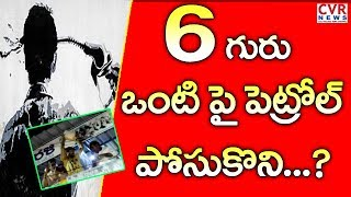 6 Peoples To Commit Suicide in Nellore | New Murali Hotel Demolition | Atmakur | CVR NEWS - CVRNEWSOFFICIAL