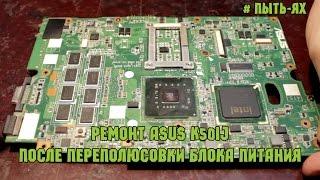 Intel тоже ломается! Ремонт ASUS K50IJ