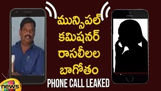 Choppadandi Municipal Commissioner Nithyanand Leaked Audio Tape With His Employee | Mango News - MANGONEWS