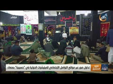 تبادل صور عبر مواقع التواصل الاجتماعي لمليشيا الحوثي في حسينية بصنعاء