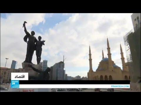 هل يتغير الوضع الاقتصادي في لبنان بعد انتخاب عون رئيسا للبلاد؟