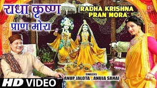 राधा कृष्ण प्राण मोरा Radha Krishna Pran Mora I ANUP JALOTA, ANUJA SAHAI I New Full HD Video Song - TSERIESBHAKTI