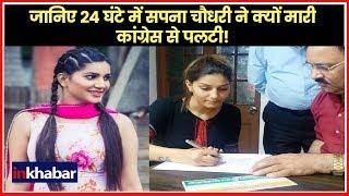 Why Sapna Choudhary denied joining congress, may join BJP सपना चौधरी की कांग्रेस में ना जाने की वजह? - ITVNEWSINDIA