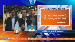 AICC Chief Rahul Gandhi 2 Day Tour In Telangana  | To Visit Hyderabad Today | iNews - INEWS