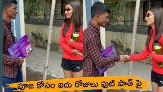 Pooja Hegde Crazy Fan Meet | Ala Vaikunthapurramuloo | Allu Arjun - RAJSHRITELUGU