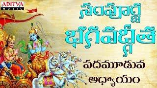 Sampoorna Bhagavad Geetha - Kshetra Kshetrajna Vibhaga Yogam | Chapter - 13 | Arjun,Siva Sri Sharma - ADITYAMUSIC