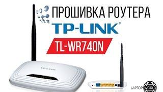 Прошивка TP-Link TL-WR740N