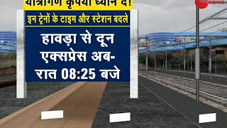 Deshhit: Railways change train timings, boarding time for these trains: Have a look - ZEENEWS