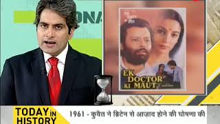 DNA: Today In History, June 19, 2018 - ZEENEWS