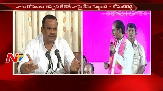 Komatireddy Venkat Reddy Sawal to CM KCR over Scams in Telangana || NTV - NTVTELUGUHD