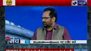India News Manch:सुप्रीम कोर्ट का बहुत बड़ा योगदान है भारत में डेमोक्रेसी को बचाने का - सलमान खुर्शीद - ITVNEWSINDIA