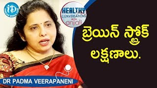 బ్రెయిన్ స్ట్రోక్  లక్షణాలు.- Dr Padma Veerapaneni Neurologist | Healthy Conversation With Anjali - IDREAMMOVIES