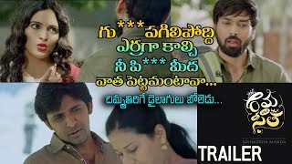 Rama Chakkani Seetha Movie Official Trailer | Indhra | Sukrutha Wagle | IndiaGlitz Telugu - IGTELUGU