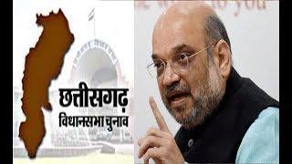 Chhattisgarh assembly election 2018: BJP अध्यक्ष अमित शाह घोषणा पत्र जारी करने के लिए मौजूद - ITVNEWSINDIA