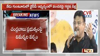 Ambati Rambabu Speech at Vanchana Pai Garjana Sabha in Guntur | CVR News - CVRNEWSOFFICIAL