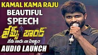 Actor Kamal Kama Raju Beautiful Speech At  James Bond Audio Launch || Allari Naresh,Sakshi Chowdary - ADITYAMUSIC