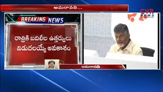 AP CM Chandrababu Naidu Green Signal to IPS Officers Transfers | CVR News - CVRNEWSOFFICIAL
