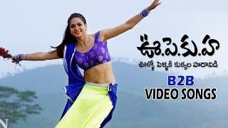U Pe Ku Ha Back To Back Video Songs | Rajendra Prasad | Sakshi Chaudhary | TFPC - TFPC