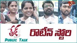 Tej I Love You Public Talk   Sai Dharam Tej, Anupama Parameswaran, Karunakaran - TeluguOne - TELUGUONE