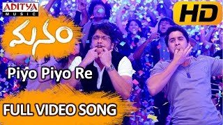 Piyo Piyo Re Full Video Song || Manam Movie || ANR,Nagarjuna, Naga Chaitanya - ADITYAMUSIC