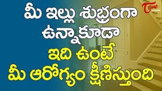 Best Ways To Clean Home | Cleaning Tips in Telugu - TELUGUONE