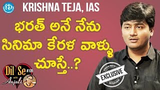 Krishna Teja IAS Exclusive Interview || Dil Se With Anjali #105 - IDREAMMOVIES
