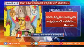 Memento Scam At Indrakeeladri Durga Temple | EO Suspended Contract Employe | iNews - INEWS
