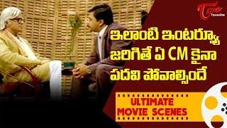 ఇలాంటి ఇంటర్వ్యూ జరిగేతే ఏ Cm  కైనా పదవి పోవాల్సిందే    Arjun Ultimate Scenes    TeluguOne - TELUGUONE