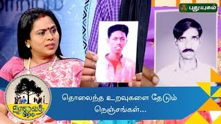 Uravai Thedi 25-11-2016 Puthu Yugam tv Show