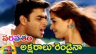 AR Rahman Hit Songs | Paravasam Telugu Movie | Aksharalu Rendaina Video Song | Madhavan | Simran - MANGOMUSIC