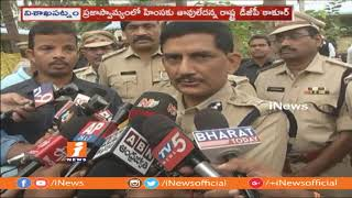 DGP Tagore Started Police Martyrs Blood Donation In Visakha | iNews - INEWS