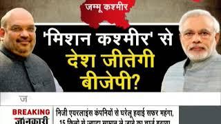 Amit Shah tears Into Congress, PDP In Kashmir rally - ZEENEWS