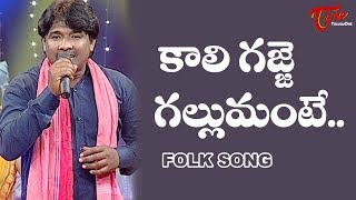 Kaali Gajje Ghallumante Folk Song | Telangana Folk Songs | TeluguOne - TELUGUONE