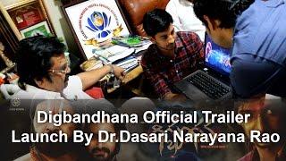 Digbandhana Official Trailer Launch By Dr.Dasari Narayana Rao | Nagineedu | Dhan Raj | Dhee Srinivas - IGTELUGU