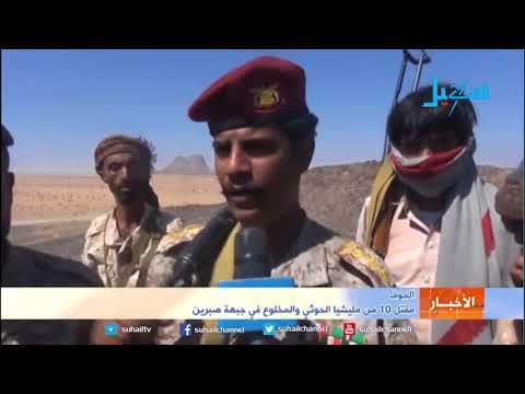 الجوف..  مقتل 10 من مليشيا الحوثي والمخلوع في جبهة صبرين