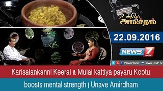 Unave Amirtham 22-09-2016 Karisalankanni Keerai & Mulai kattiya payaru Kootu boosts mental strength – NEWS 7 TAMIL Show