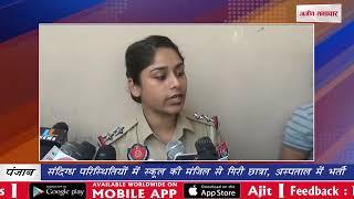 video : संदिग्ध परिस्थितियों में स्कूल की मंजिल से गिरी छात्रा, अस्पताल में भर्ती