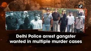 video : Delhi Police ने हत्या के कई मामलों में Wanted Gangster को किया गिरफ्तार
