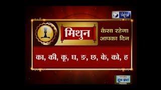 18 January 2018 का राशिफल, Aaj Ka Rashifal, 18 January 2018 Horoscope जानिये Gurumantra में - ITVNEWSINDIA