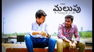 // Malupu // A Telugu Short film - YOUTUBE