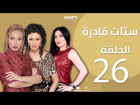 Episode 26 - Setat Adra Series | الحلقة السادسة و العشرون 26-  مسلسل ستات قادرة