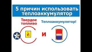 5 причин использовать теплоаккумулятор в системе отопления!