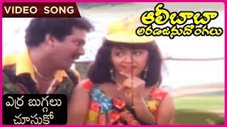 Alibaba Aradajanu Dongalu Movie Songs - Yerra Buggalu Chosuko  Song - Rajendraprasad - Ravali - RAJSHRITELUGU