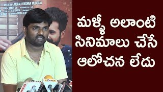 No plans to do such films again: Maruthi | BHALE MANCHI CHOWKA BERAM interview - IGTELUGU