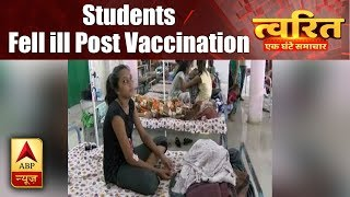 Twarit Dukh: Students fall ill after taking chicken pox vaccination in Gujarat's Amreli - ABPNEWSTV
