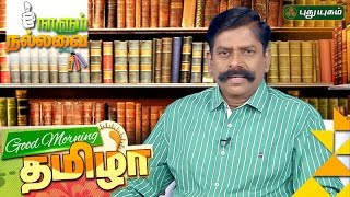Naalum Nallavai | Good Morning Tamizha | 27/11/2016 | PuthuYugam TV Show