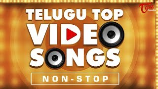 Telugu Top Video Songs | All Time Hit Old Songs Jukebox | TeluguOne - TELUGUONE