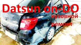 Датсун Он-До ремонт кузова и окраска в Нижнем Новгороде.Datsun on-DO Auto body repair.
