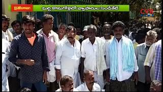 గిట్టుబాటు ధర లేక మిర్చి రైతుల ఆందోళన | Mirchi Farmers Protest in Hindupur Market Yard | Raithe Raju - CVRNEWSOFFICIAL